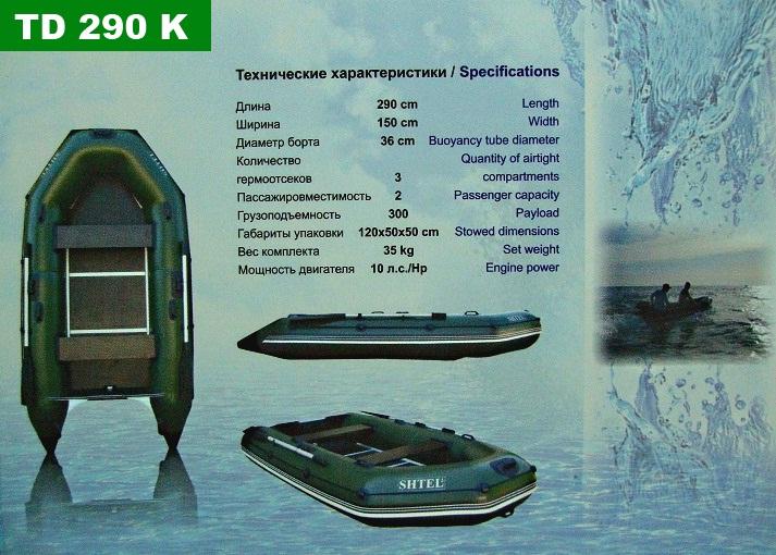 shtel лодки 240