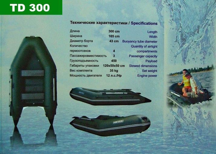 надувные лодки shtel украина